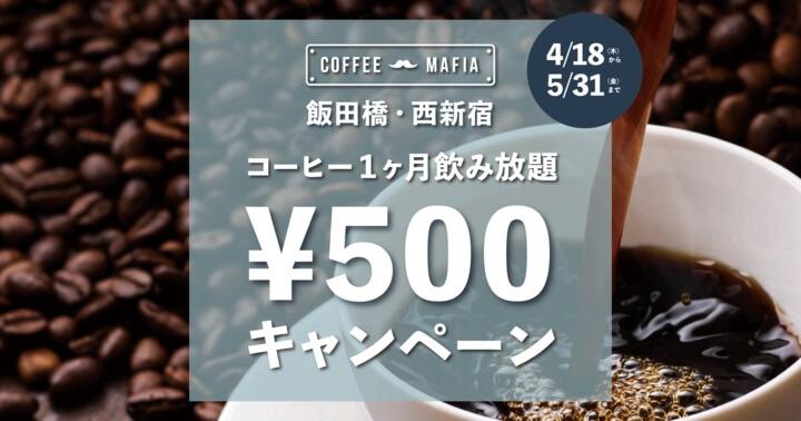 『coffee mafia西新宿/飯田橋』コーヒー1か月間飲み放題500円キャンペーン