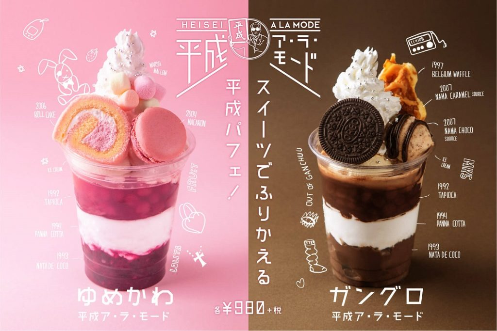 kawara CAFE&DINING 平成ア・ラ・モード