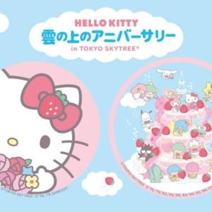 HELLO KITTY 雲の上のアニバーサリー in TOKYO SKYTREE(R)