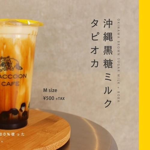 RACCOON CAFE 新メニュー 沖縄黒糖ミルクタピオカ