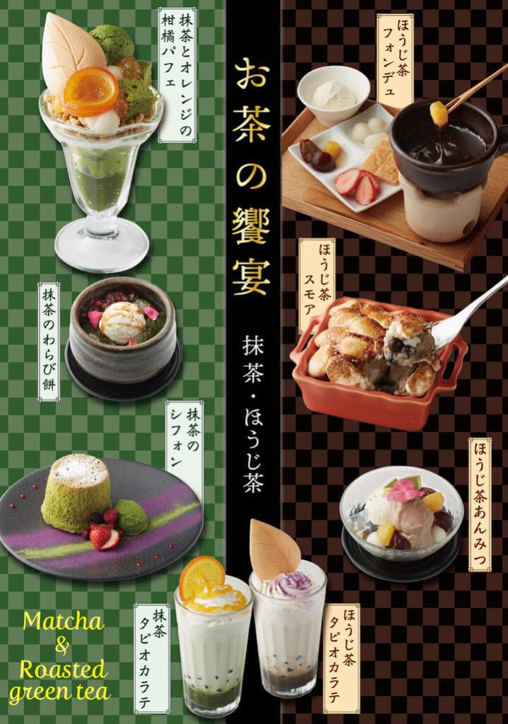 神楽坂 茶寮 お茶の饗宴 フェア