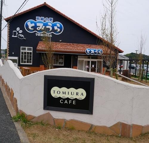 「 房総の駅 とみうらカフェ 」 外観