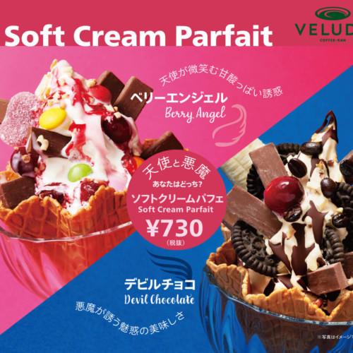 VELUDO(ヴェルード)COFFEE-KAN渋谷店 ソフトクリームパフェ