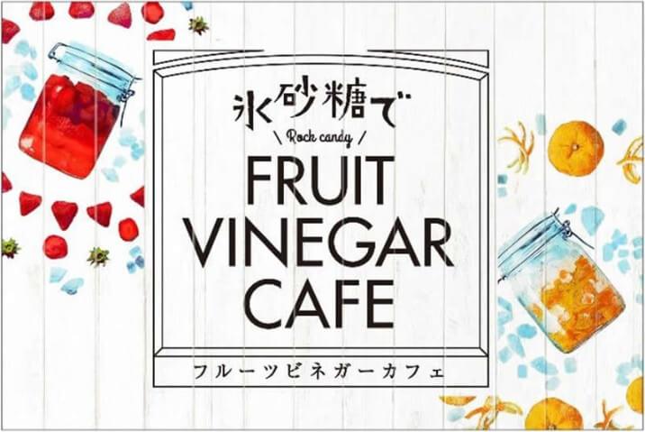 氷砂糖でフルーツビネガーカフェ