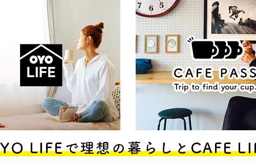 CAFE PASS × OYO LIFE