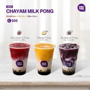 日本初上陸したCHAYAM(チャヤム)から令和初の新作メニュー3種 「CHAYAM MILK PONG」発売