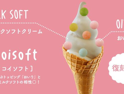 コイソフ 「coi ソフト ミルク」