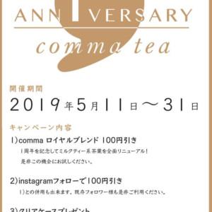 コンマティー 1周年記念キャンペーン