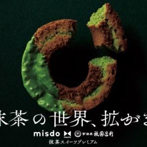 【ミスタードーナツ】5月10日(金)から『抹茶スイーツプレミアム』第2弾を期間限定販売