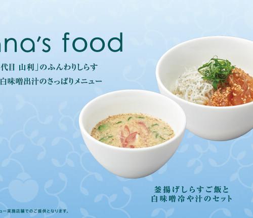 nana's green tea 新作メニュー「釜揚げしらすご飯と白味噌冷や汁のセット」