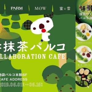 PINO、PARM、MOW、蜜と雪 が「PARCO」と期間限定のコラボカフェ「#抹茶パルコ」を 開催!6月1日~池袋パルコにて