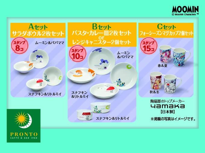 「カフェ&バープロント」ムーミン食器がもらえるキャンペーン概要