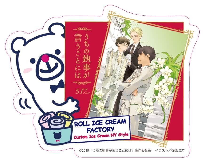 「ROLL ICE CREAM FACTORY」× 映画「うちの執事が言うことには」コラボキャンペーン