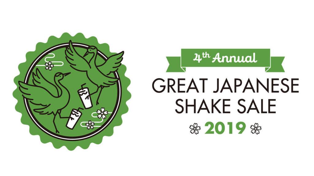 シェイクシャック「Great Japanese Shake Sale」キャンペーン