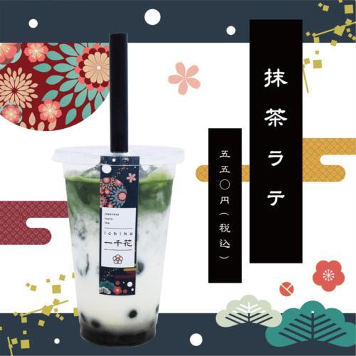 日本茶専門店 一千花 メニュー 抹茶ラテ