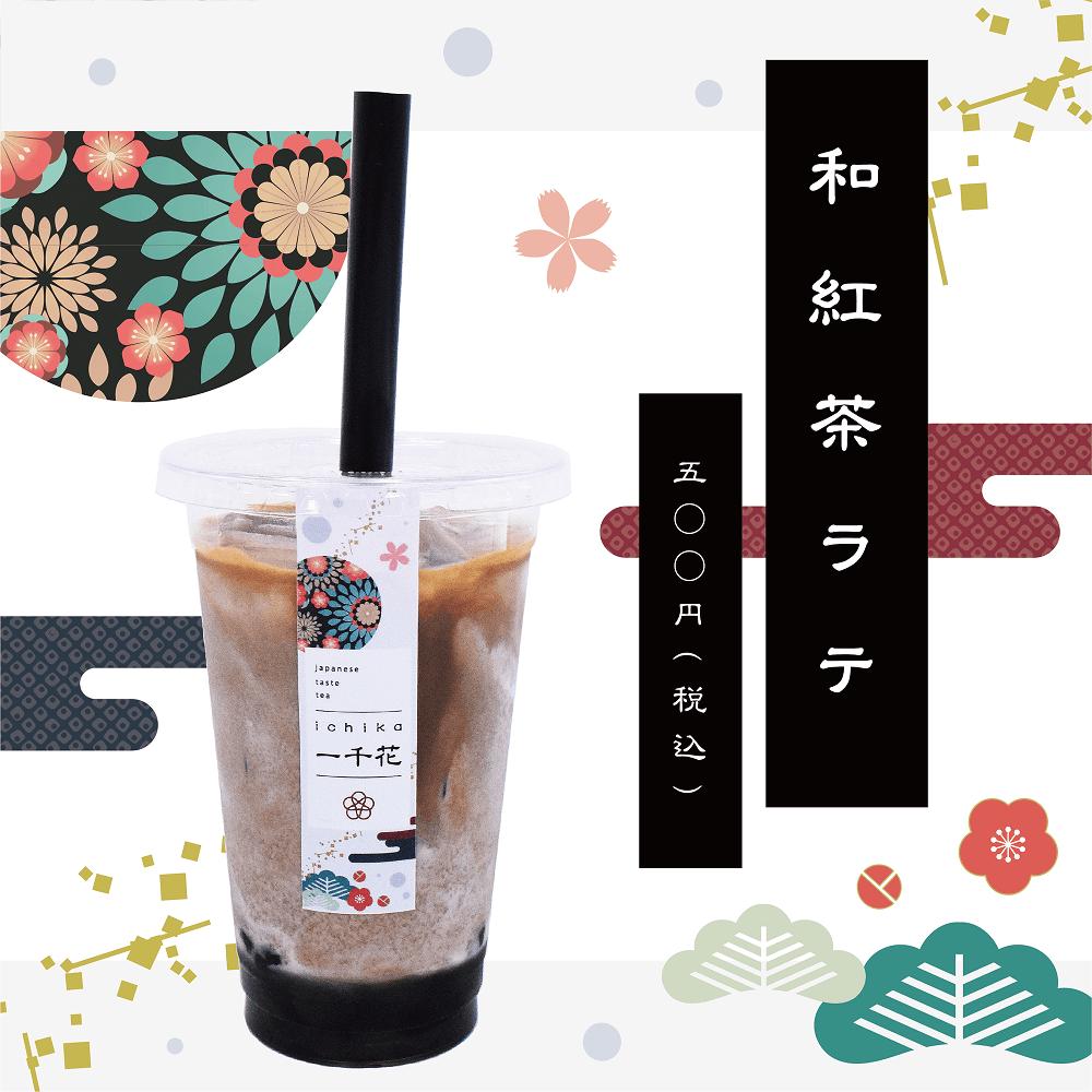 日本茶専門店 一千花 メニュー 和紅茶ラテ