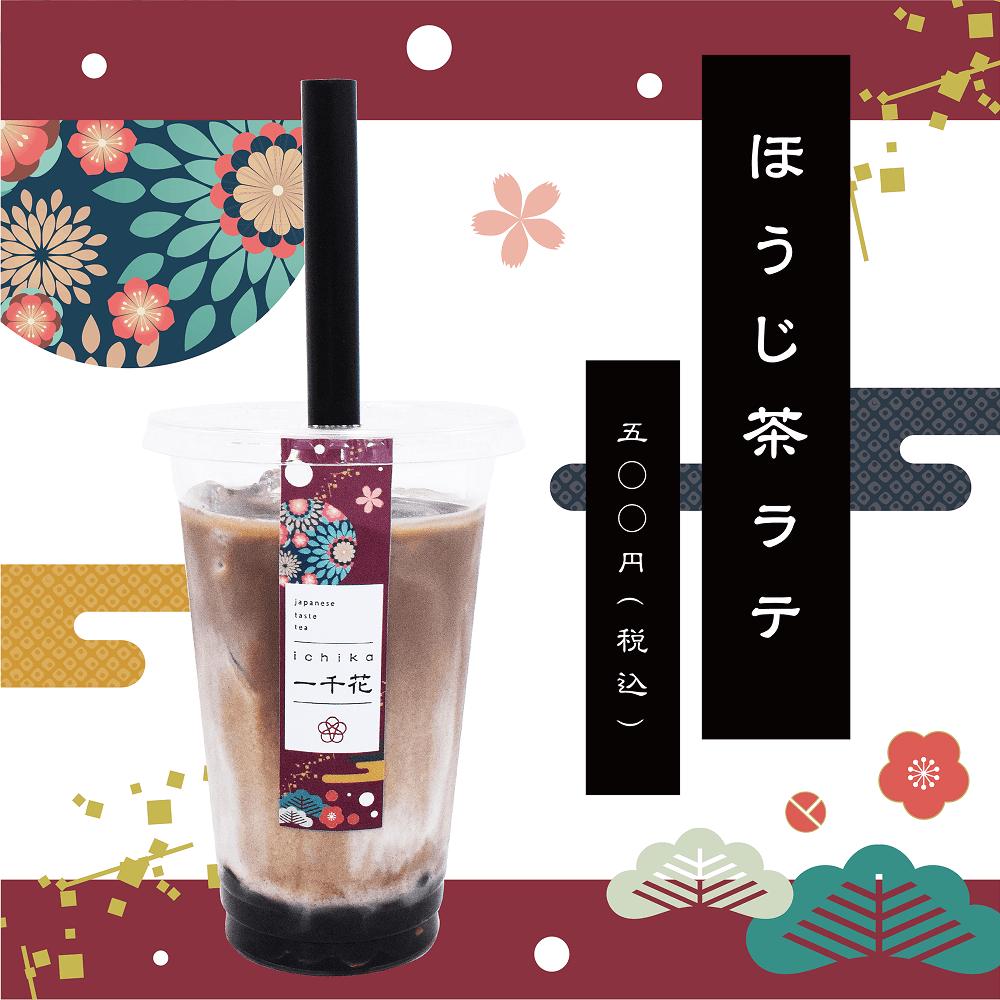日本茶専門店 一千花 メニュー ほうじ茶ラテ