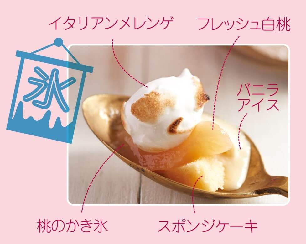 キハチ カフェ 新作メニュー「ケーキ感覚 桃のミルク焼きかき氷」