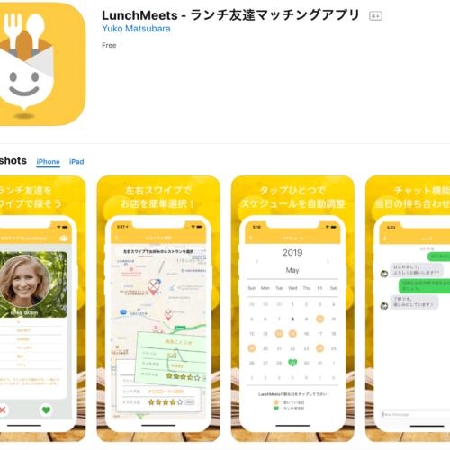 アプリ ランチミーツ