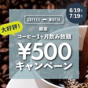 定額制コーヒースタンド『coffee mafia 銀座』、コーヒー1か月間飲み放題500円キャンペーン開催!