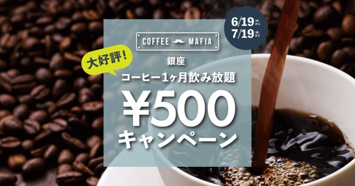 coffee mafia銀座』コーヒー1ヶ月間飲み放題キャンペーン