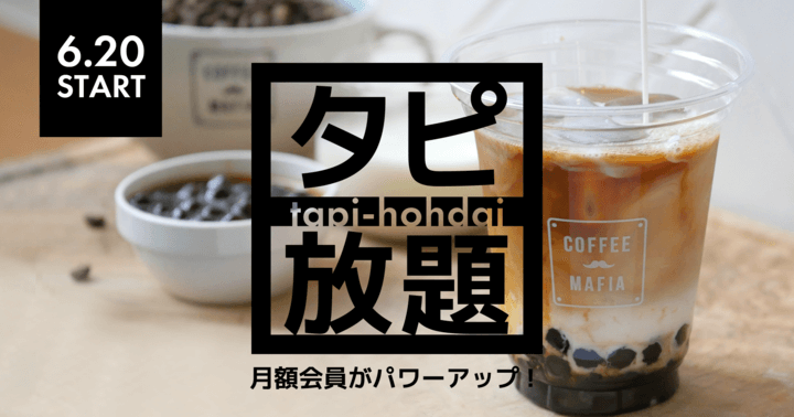 コーヒーマフィア タピオカミルクコーヒー