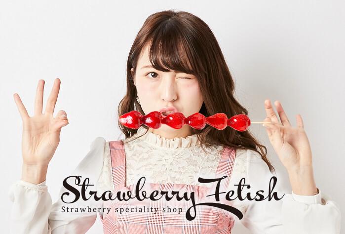 SHIBUYA109渋谷 「MOG MOG STAND(モグモグスタンド)」 ストロベリーフェチ