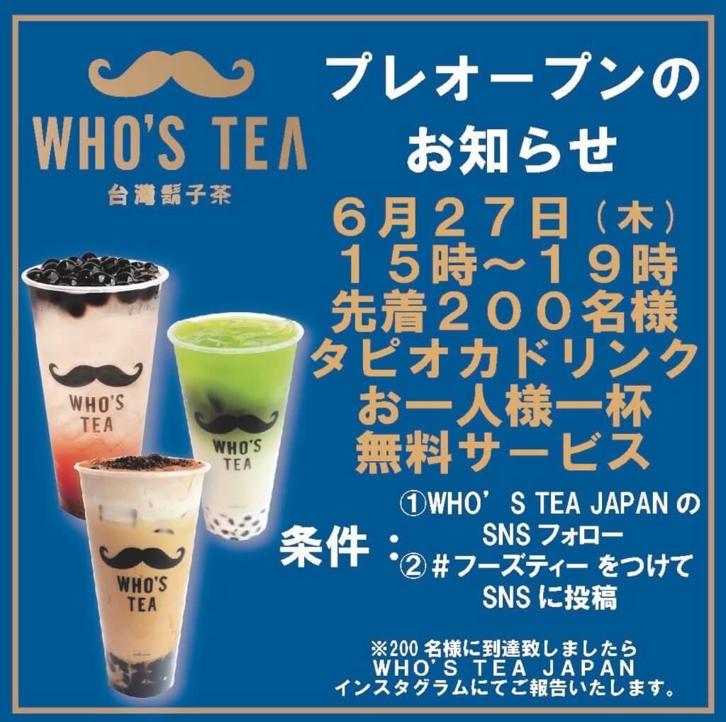WHO'S TEAイオンモール成田店オープンキャンペーン