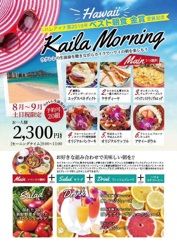 カイラ カフェ&テラスダイニング 渋谷店 特別モーニング