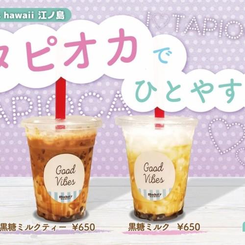 モケスハワイ江ノ島店 タピオカドリンク
