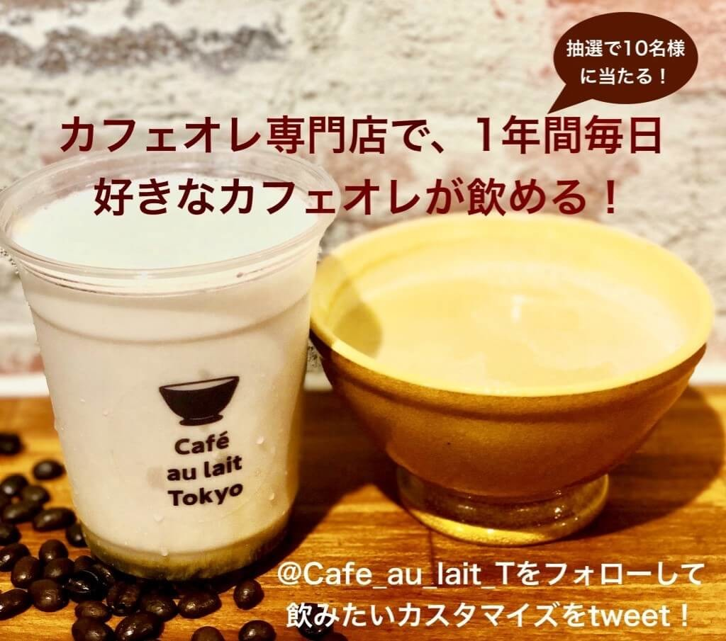 """カフェオレ専門店 """"Cafe au lait TOKYO"""" Twitterキャンペーン"""
