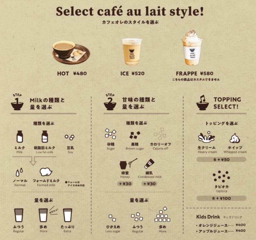 """カフェオレ専門店 """"Cafe au lait TOKYO"""" カスタマイズ"""