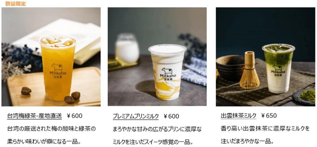 青山 Milksha メニュー