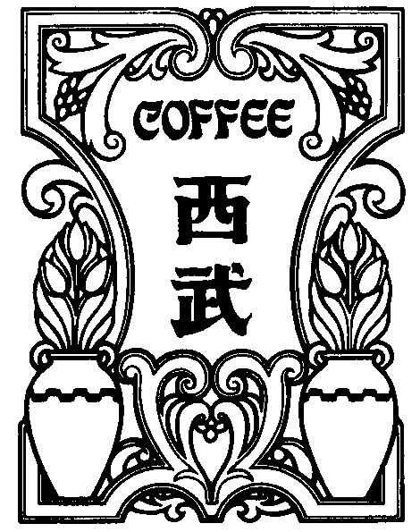COFFEE西武