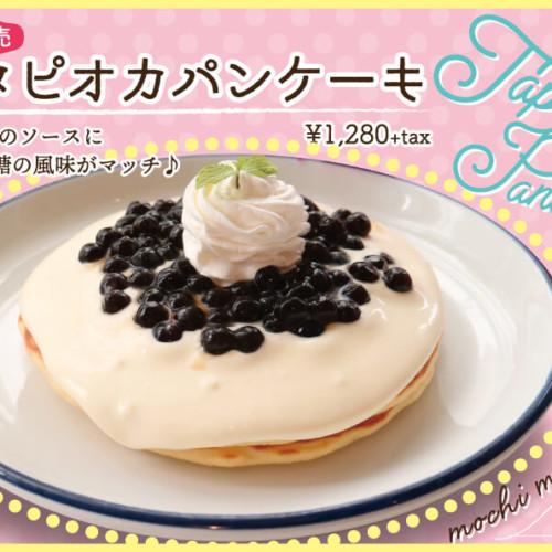 中目黒モケスハワイ タピオカパンケーキ