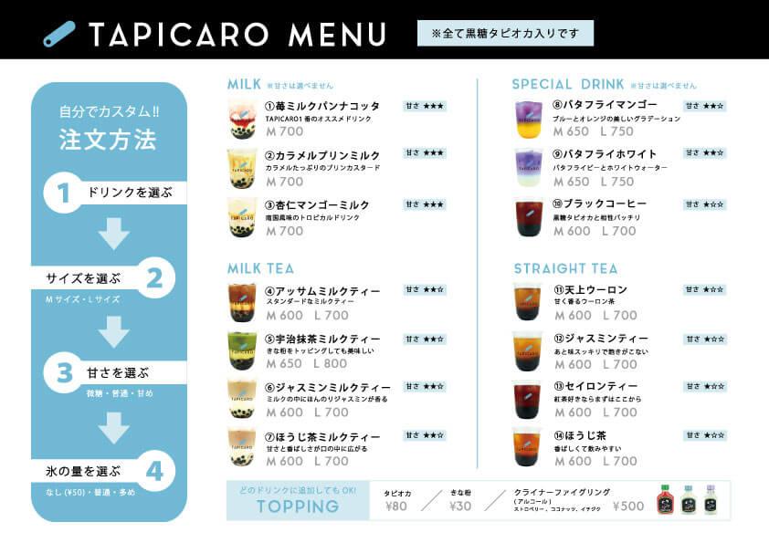 タピオカ専門店「TAPICARO」 メニュー