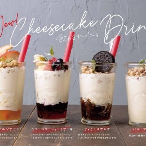《CheeseTable》飲むチーズケーキに新フレーバー登場!秋冬限定のアップルシナモンなどが新発売