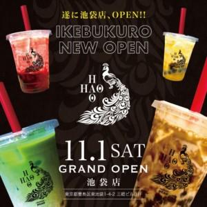 モチモチの生タピオカ専門店「好吃你好(ハオツーニーハオ)HAOHAO」2号店が池袋にオープン!