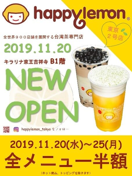 happylemon  オープン記念キャンペーン