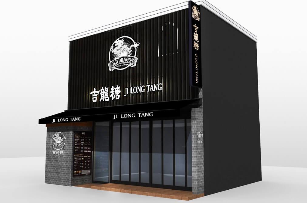 ジロンタン 渋谷スペイン坂店