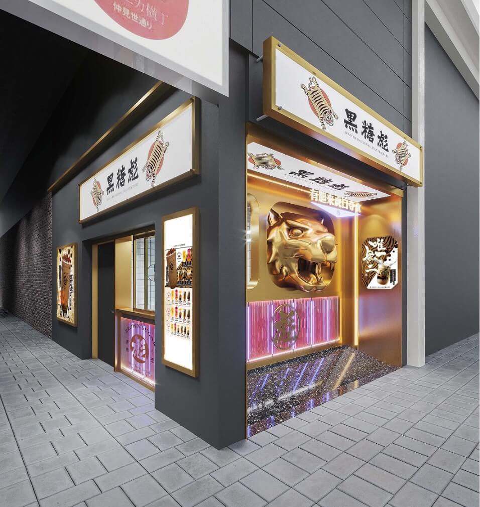 タピオカドリンク専門店「黒糖彪」