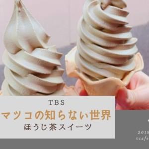 『マツコの知らないほうじ茶スイーツの世界(2019.11.19)』で紹介されたお店まとめ