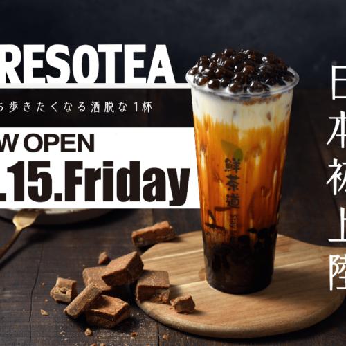 『PRESOTEA -鮮茶道-』(プレッソティー)