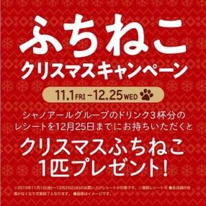 カフェ・ベローチェ「ふちねこクリスマスキャンペーン」