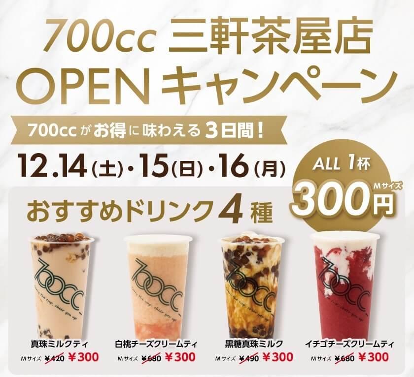 700cc 三軒茶屋店 オープンキャンペーン