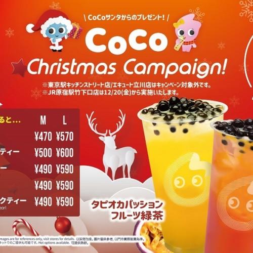 ココトカ クリスマスキャンペーン