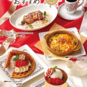 《元町珈琲》冬フェスタ開始!旬の食材を使った食事とスイーツで、ちょっとリッチなうれしい冬