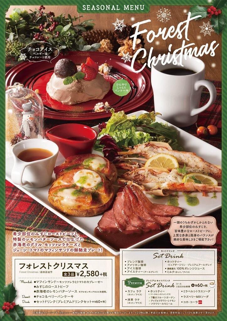 むさしの森珈琲 フォレストクリスマス