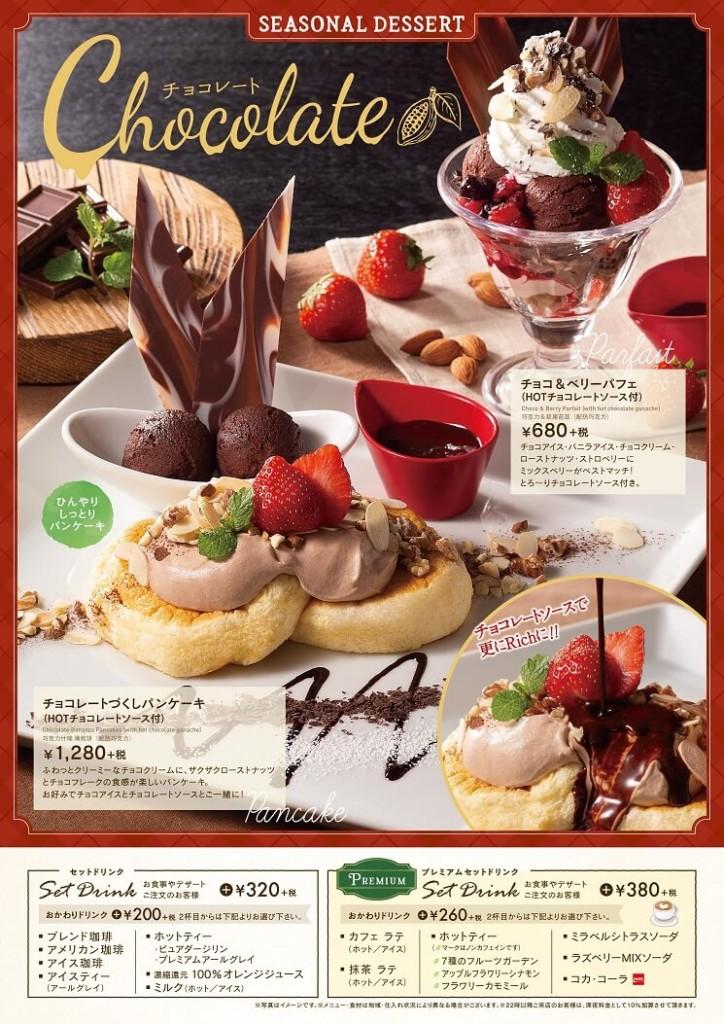 むさしの森珈琲 2019冬 チョコレートパンケーキ パフェ