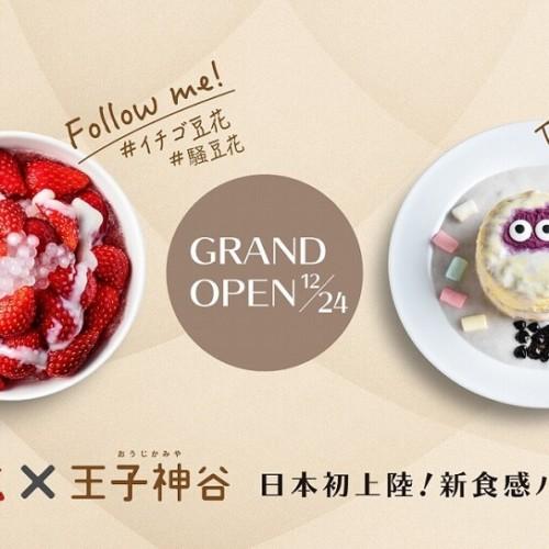 台湾カフェ騒豆花(サオドウファ) パンケーキ専門店「王子神谷」コラボ